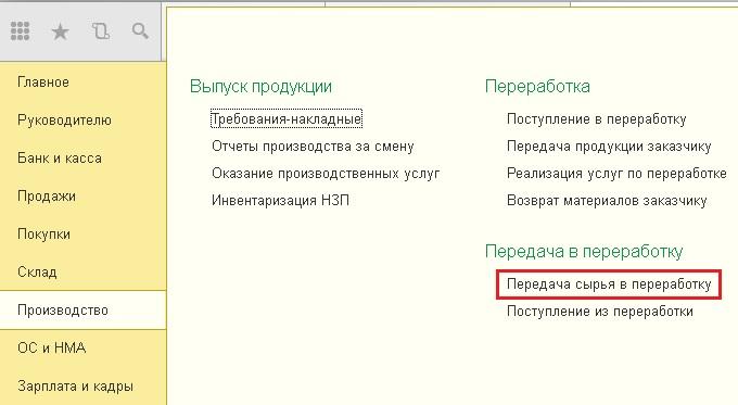 Передача материалов в переработку на сторону документы