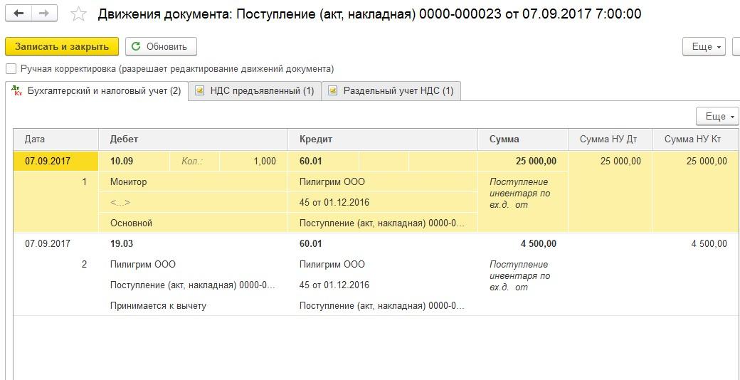 Списание основных средств стоимостью до 40000 рублей: ОС до 40000 проводки