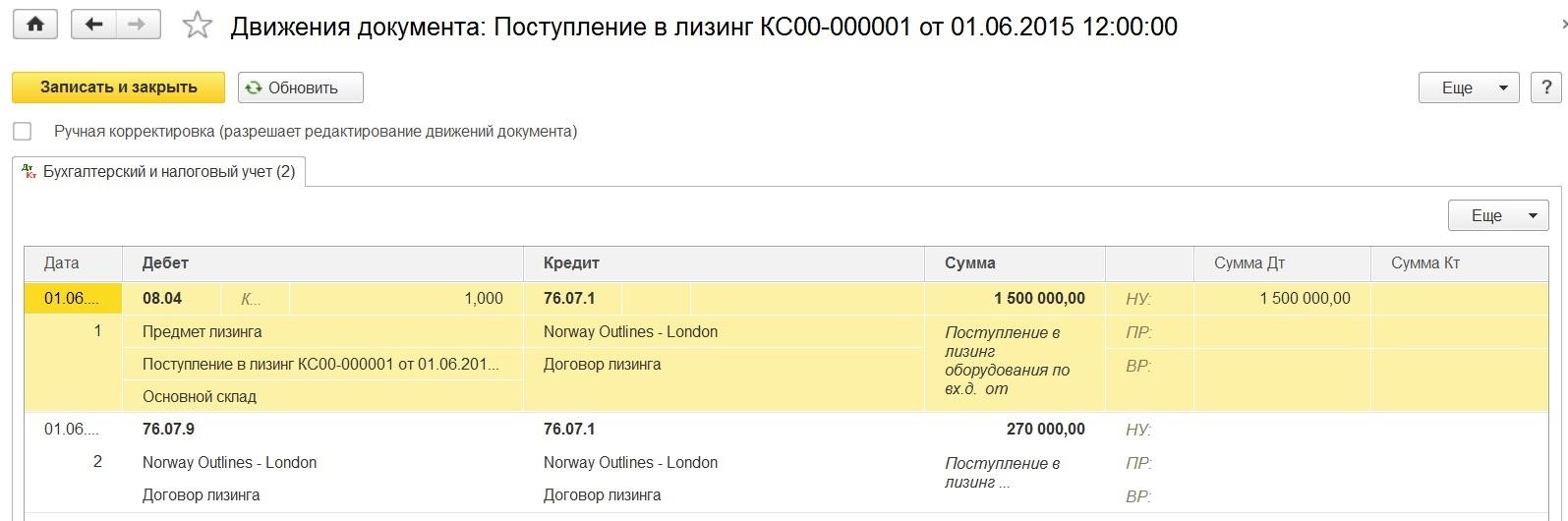 Проводки дт 01 и кт 01, 08 (нюансы)