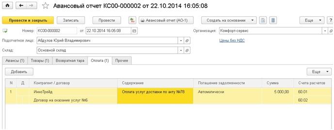 Как сделать авансовый отчет в 1С 8.2?