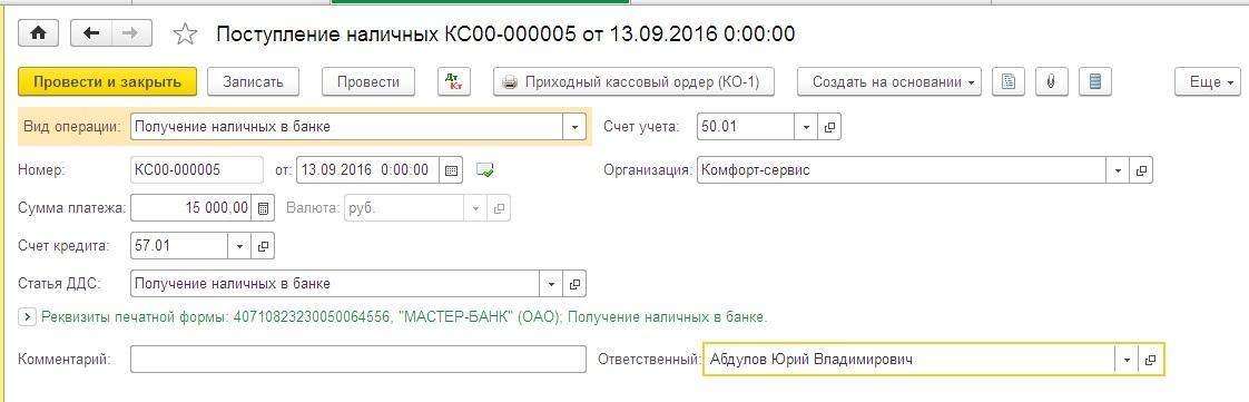 заполнить анкету в сбербанк онлайн на кредитную карту
