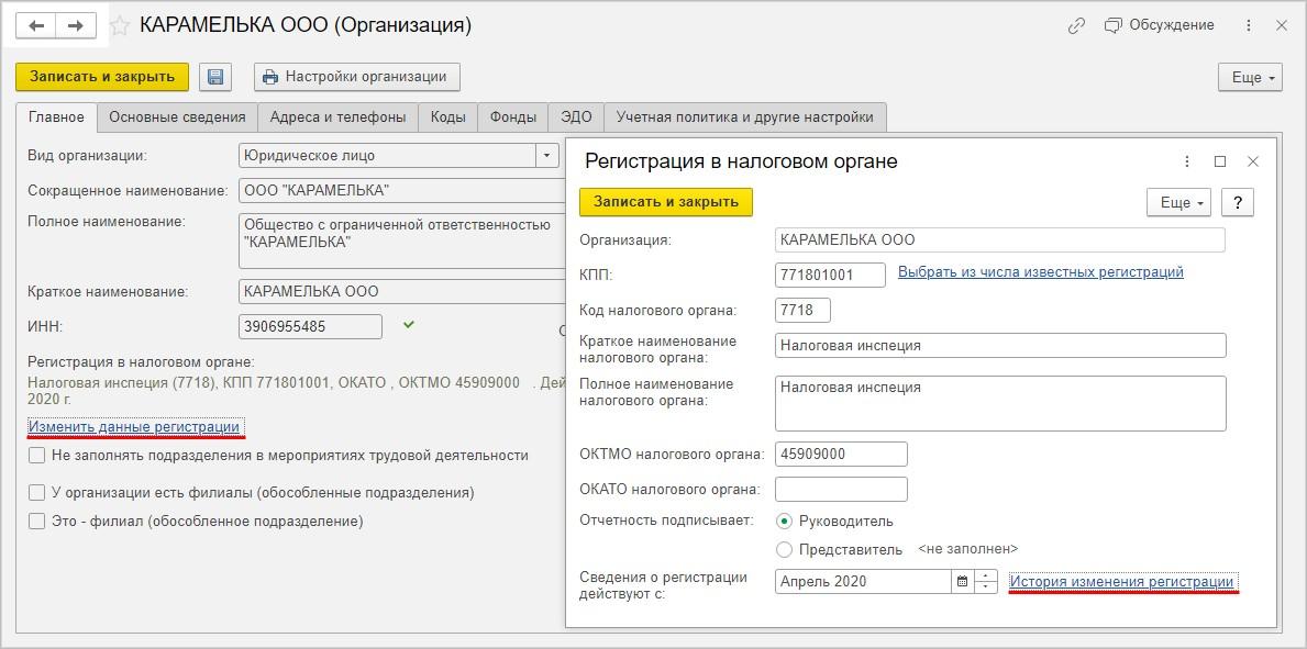 Как сформировать отчеты 2 НДФЛ и 6 НДФЛ при смене юридического адреса в 1С: ЗУП ред. 3.1 налоговая проверка заработная плата
