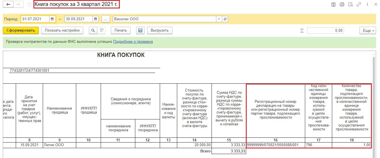 Как отразить поступление прослеживаемых товаров через подотчетное лицо в 1С налогообложение документооборот