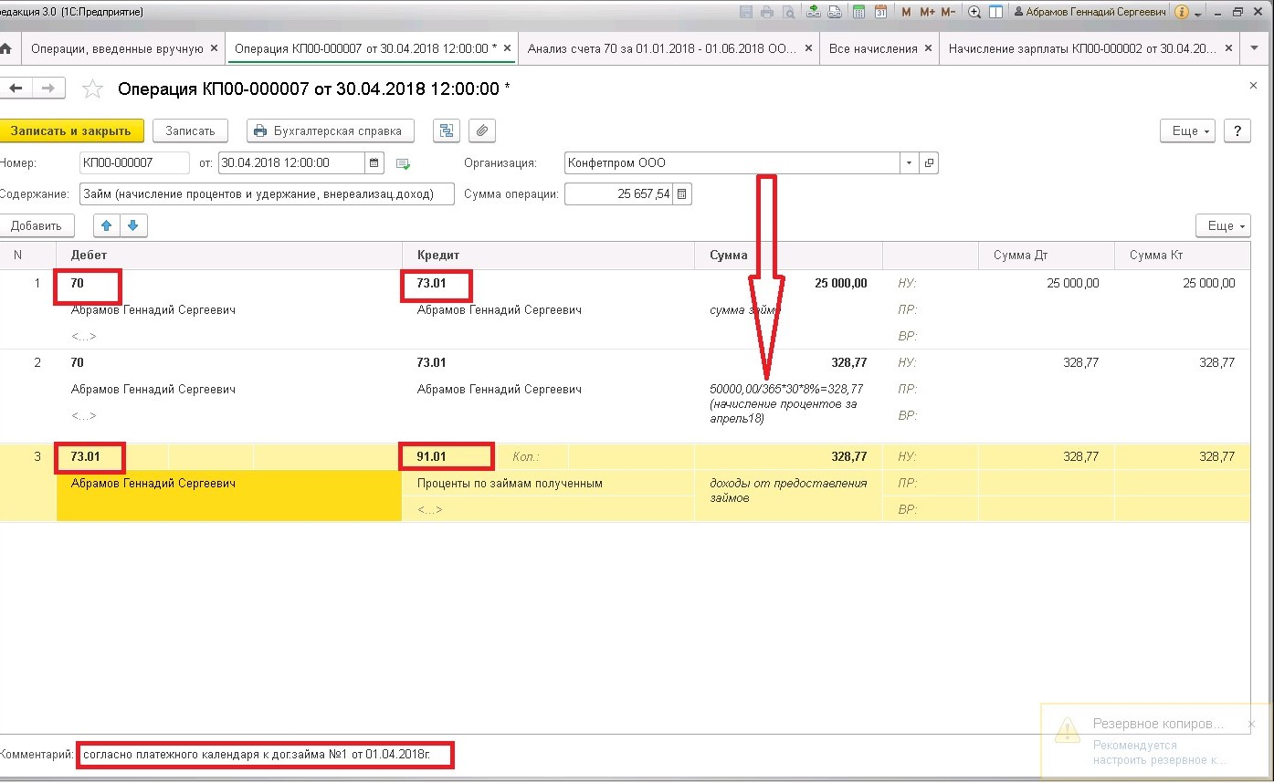 бухгалтерский учет займа сотруднику стоит ли брать онлайн займ