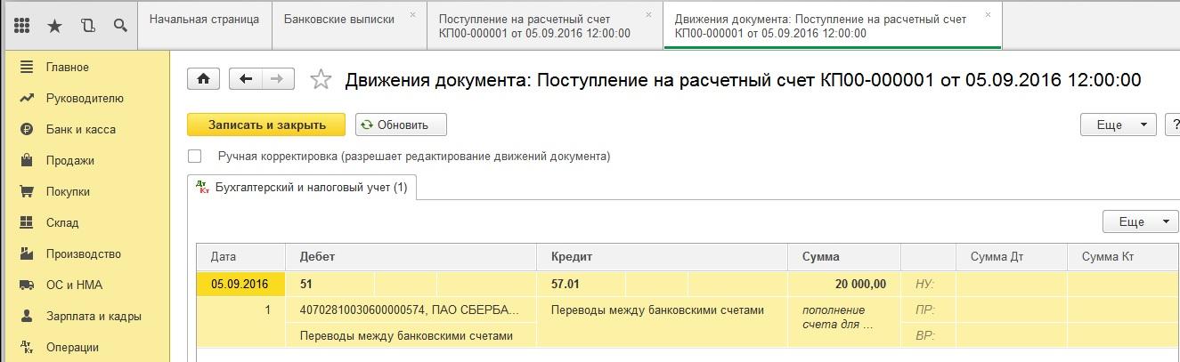 Как в 1с сделать перевод со счета на счет