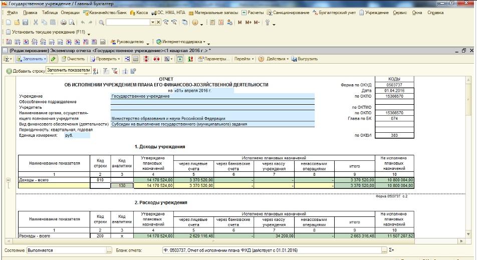 учет депозита в форме 0503737