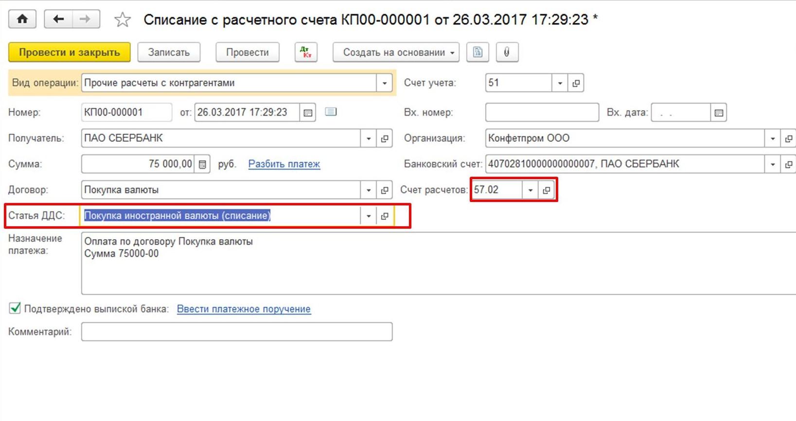 Российский бухгалтер. Презенты партнерам 68