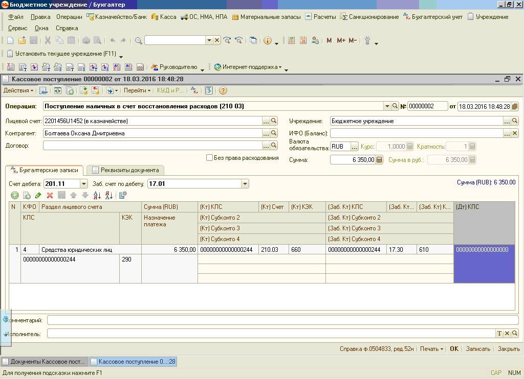 Как посмотреть план счетов в 1с бухгалтерия 8
