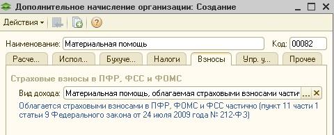 Материальная Помощь Код 2760