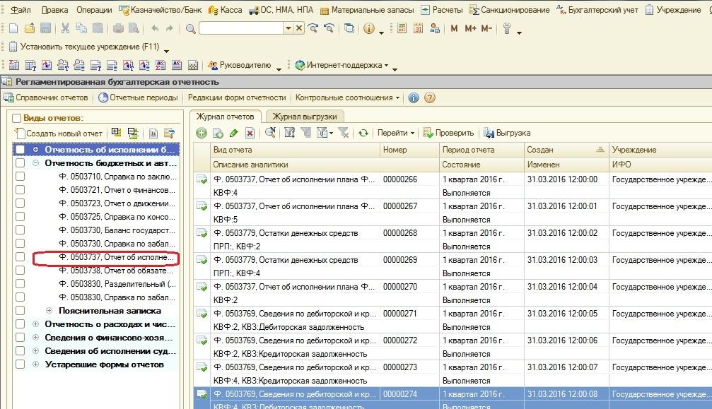 Справка о суммах консолидируемых поступлений, подлежащих зачислению на.