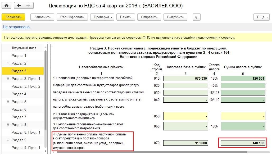 корректировка налоговой базы строки 400-402 материалами