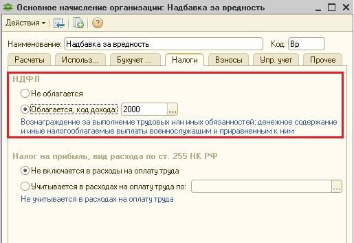 Код дохода материальной помощи до 4000 рублей