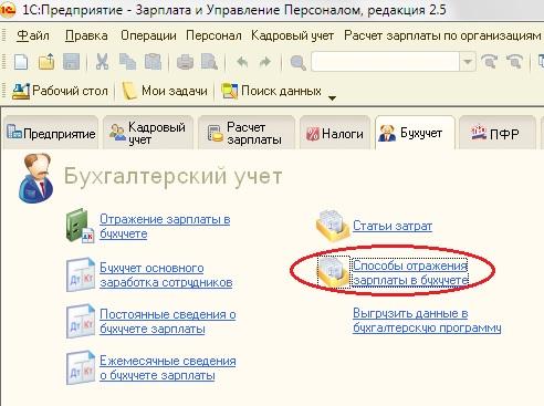 Расчет и начисление зарплаты... — видео NofolloW.Ru
