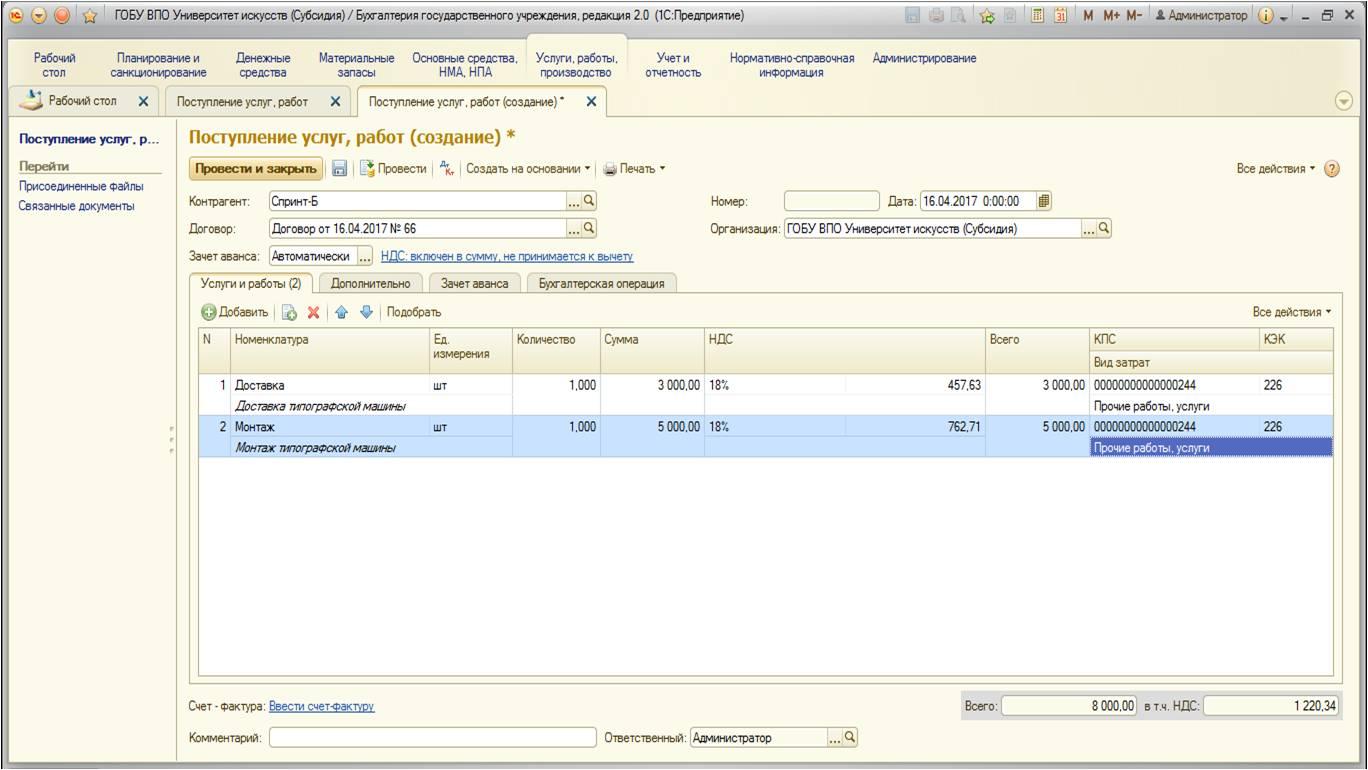 Как в 1с 8.3 сделать зачет аванса