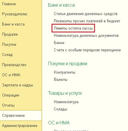 Учет кассовых операций в Бухгалтерии предприятия 2.0.
