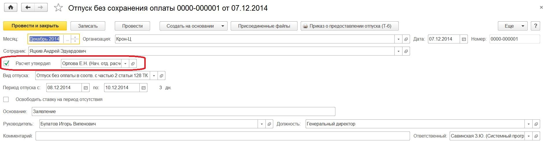 Июль 2012 православный календарь
