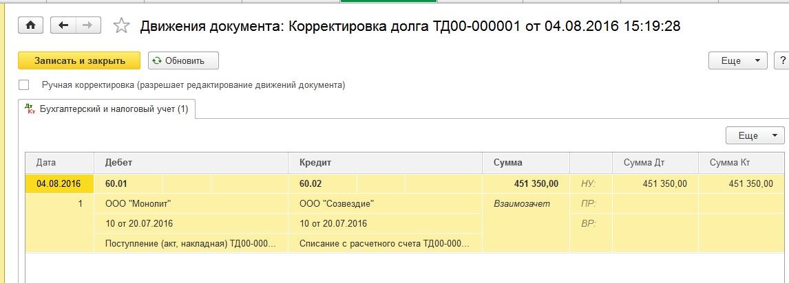 Особенности заполнения документа списание с расчетного счета - вид операции оплата поставщику